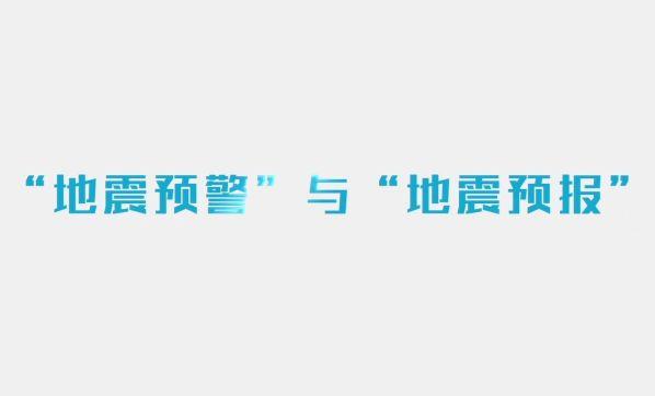 地震預警(jing)與(yu)地震預報(bao)