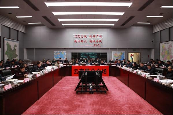 雲(yun)南(nan)省召開2021年防震減災工作聯席會議
